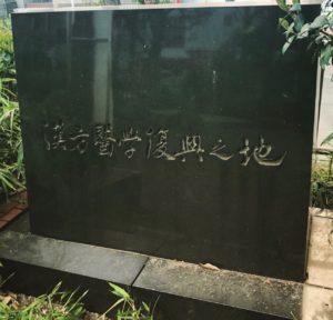 漢方医学復興の地